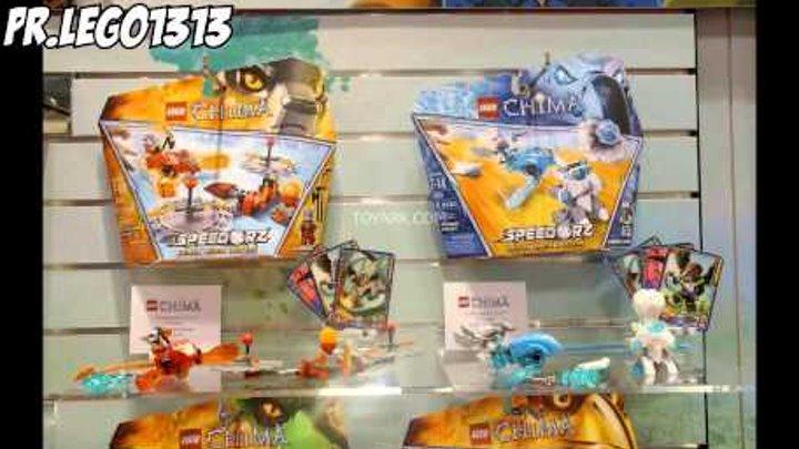 Новые наборы Lego Chima 2-го полугодия 2014 года
