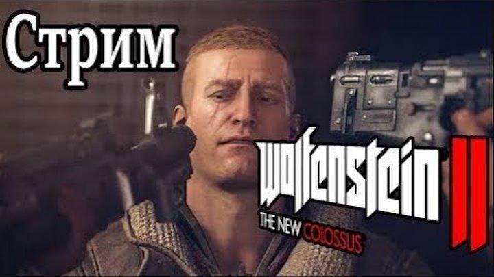 игра СТРИМ Wolfenstein II - The New Colossus прохождение № 1