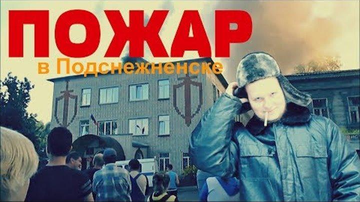 Пожар в городе Подснежненске (независимое расследование)