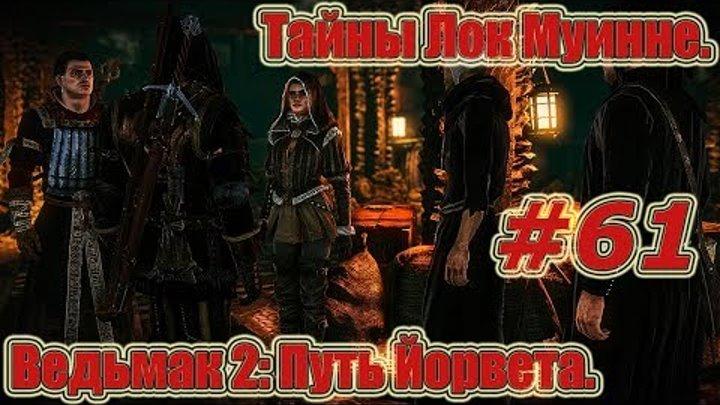 Ведьмак 2: Убийцы Королей. Видео прохождение игры. #61 - Путь Йорвета. Тайны Лок Муинне.