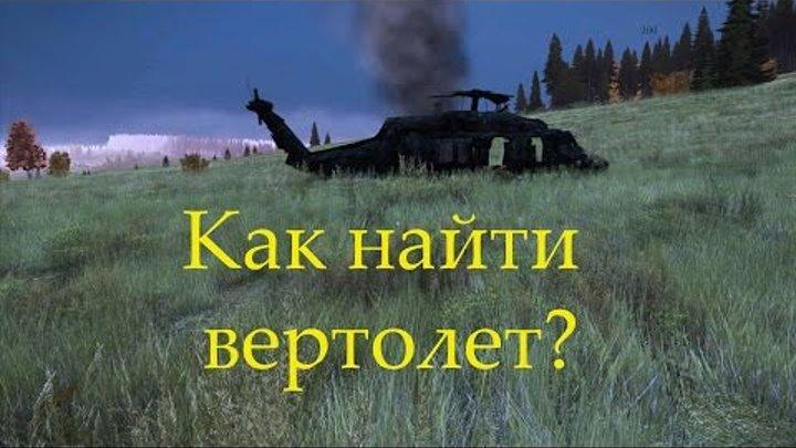 DayZ Standalone - Как найти вертолет?
