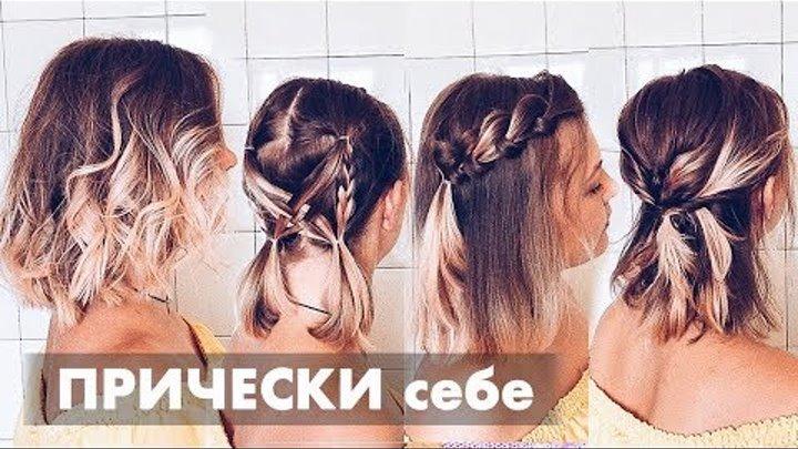 Hairstyles for Short Hair ★ Прически на короткие волосы своими руками. Прически на каждый день
