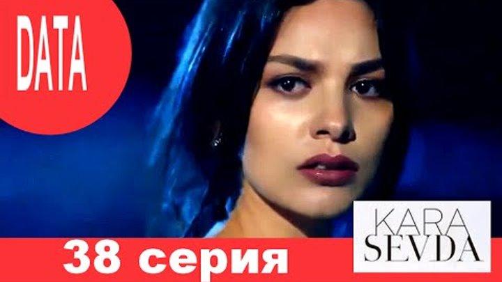 Черная любовь 38 серия анонс (дата выхода)