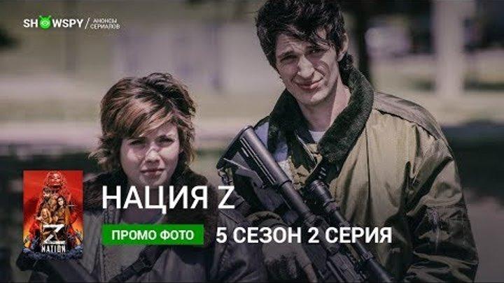 Нация Z 5 сезон 2 серия промо фото