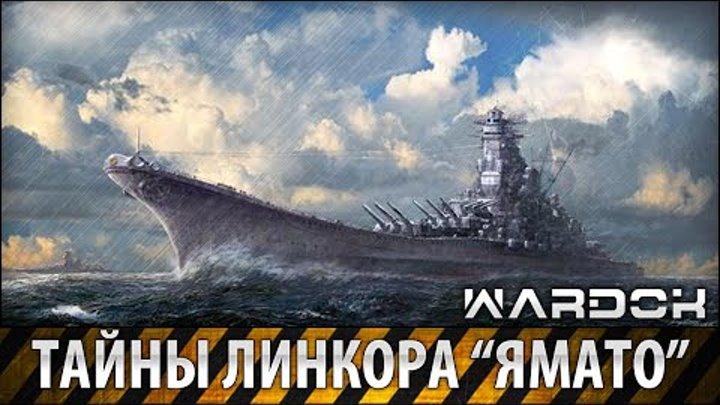 Мега - Линкор «Ямато». Тайны корабля | WARDOK