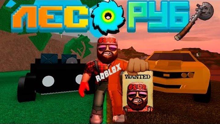 Лесоруб Другая реальность 1 серия ! Roblox Jailbreak Как лесоруб попал в тюрьму !