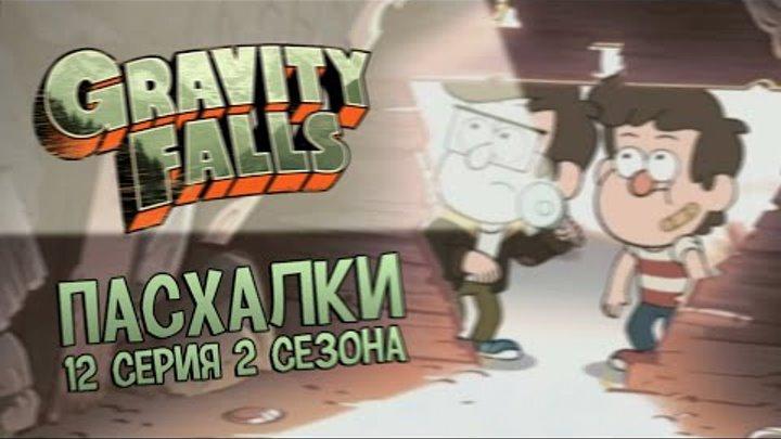 Пасхалки Gravity Falls - 2 сезон, 12 серия