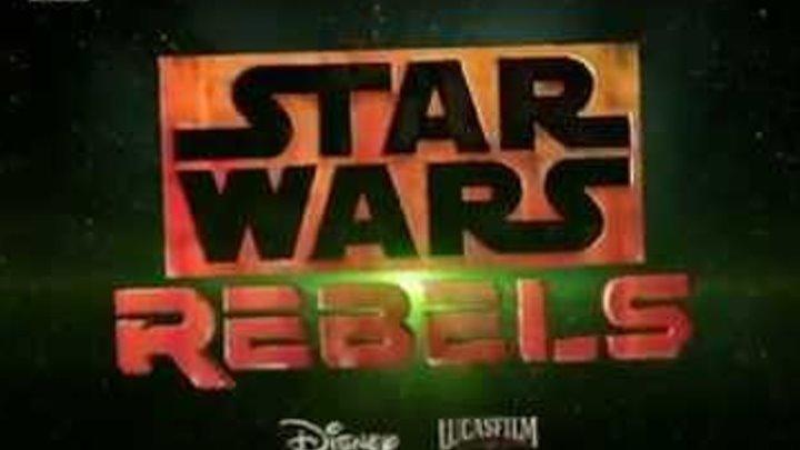 Трейлер Звездные войны: Повстанцы. 2 сезон