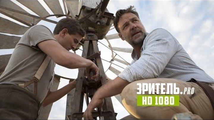 «Искатель воды» – дублированный трейлер (HD)