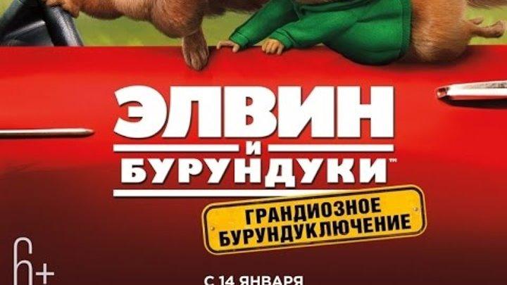 «Элвин и бурундуки: Грандиозное бурундуключение» — фильм в СИНЕМА ПАРК