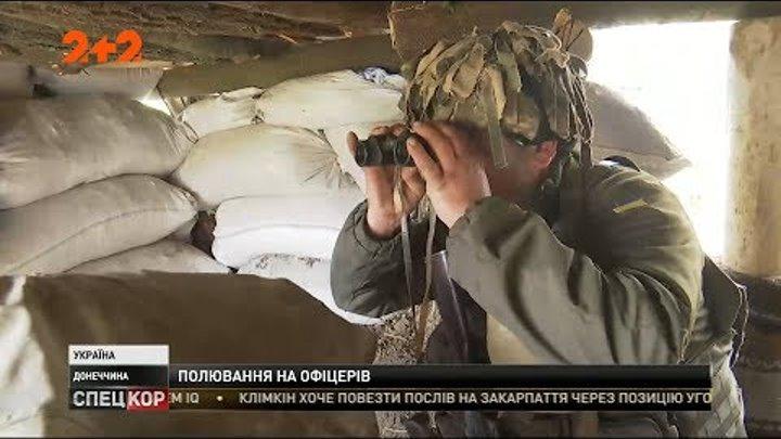 Російські снайпери розпочали полювання на українських офіцерів