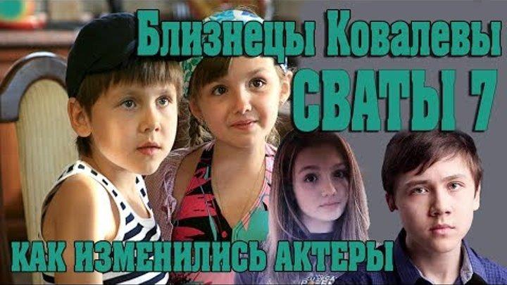 """Актеры сериала """"Сваты 7"""". Как изменились БЛИЗНЕЦЫ Ковалевы! Актеры До и После."""