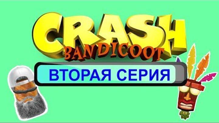 Вторая Серия Crash Bandicoot 1 ♊ N. Sane Trilogy