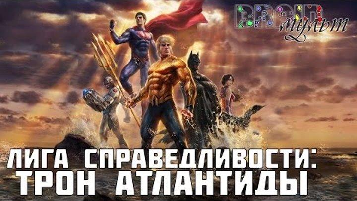 Лига Справедливости Трон Атлантиды | BrainМУЛЬТ | Обзор мультфильма
