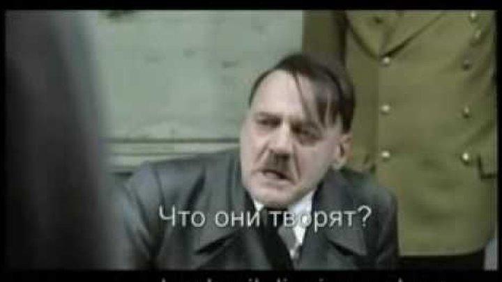 Гитлер Skype