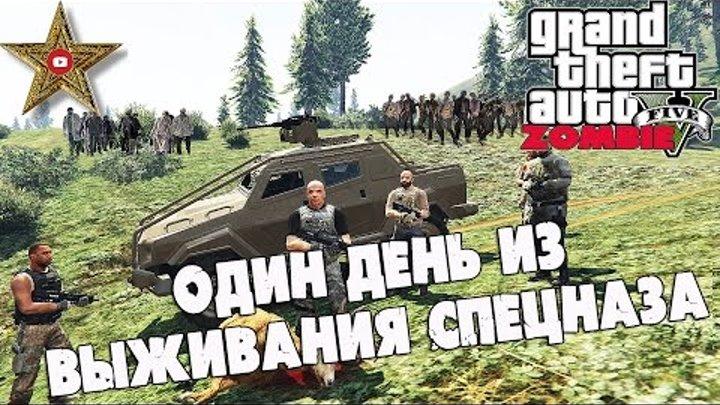 ЗОМБИ АПОКАЛИПСИС В ГТА 5 - ВЫЖИВАНИЕ ОСОБОЙ ГРУППЫ!