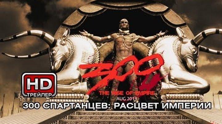 300 спартанцев: Расцвет империи - Русский трейлер