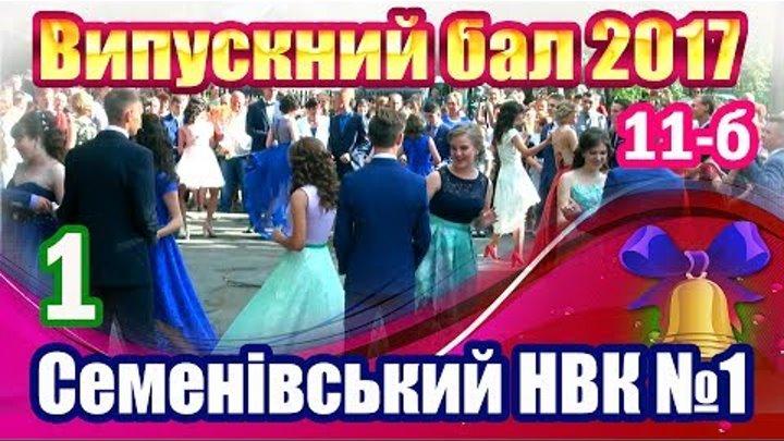 Випускні урочистості 2017 в Семенівському НВК №1 (11-Б) 1
