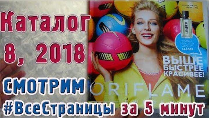 #ВсеСтраницы за 5 минут: КАТАЛОГ 8 2018 Орифлэйм Украина | Татьянка Прозорова