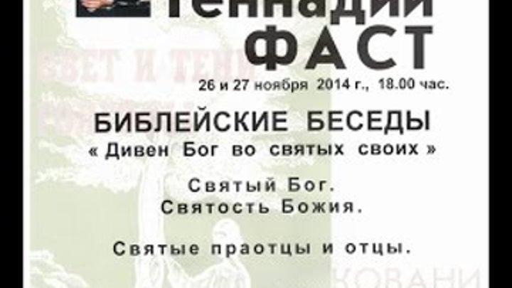 прот. Геннадий Фаст - Библейские основания православного почитания святых