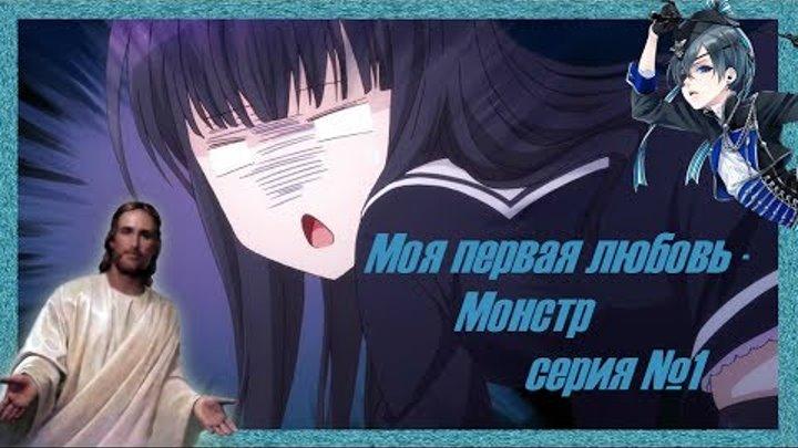 """Реакция девушек на аниме """"Моя первая любовь - Монстр"""" серия №1"""