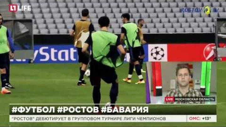 """Сегодня состоится матч """"Бавария"""" - """"Ростов"""""""