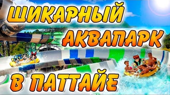 АКВАПАРК КАРТУН НЕТВОРК В ПАТТАЙЕ / #CARTOONNETWORKAMAZONE