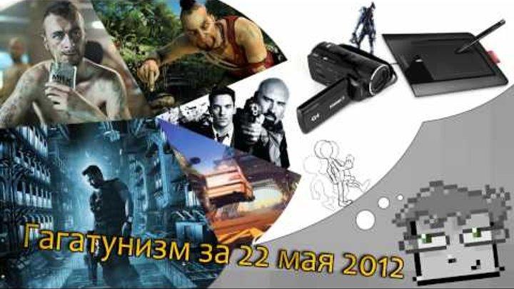 Гагатунизм за 22 мая 2012 - Напролом и планы на будущее