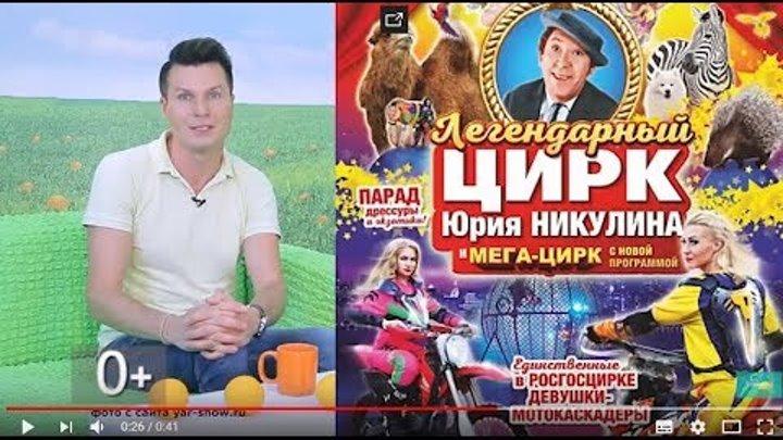 Цирк Юрия Никулина в Ярославле. Экстремальное шоу каскадёров и фестиваль техники. Афиша Ярославля