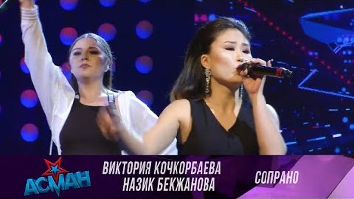 "Виктория Кочкорбаева, Назик Бекжанова ""Сопрано"" - Таймаш 1 - Асман 2 сезон"