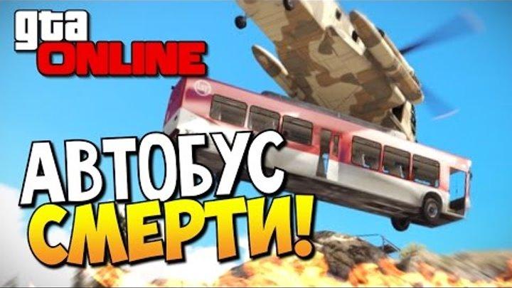 GTA 5 Online - Автобус смерти! #58
