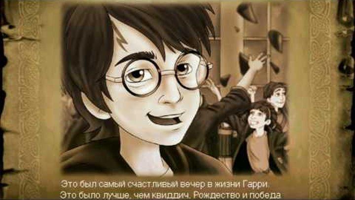 Гарри Поттер и философский камень Эпилог