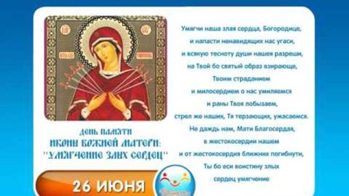 открытки с днем иконы божьей матери умягчение злых сердец подписывайтесь обновления блога