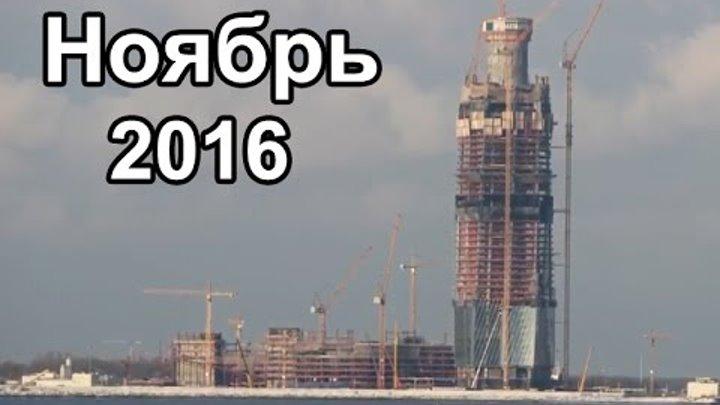 Лахта Центр Ноябрь 2016 ● Lakhta Center November 2016 Строительство небоскреба в Санкт-Петербурге