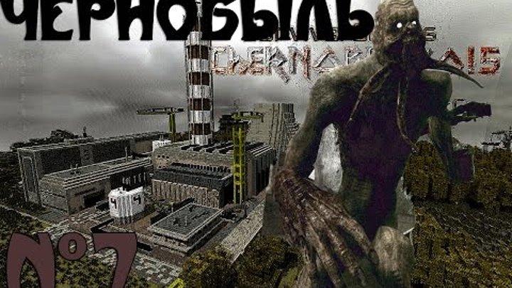 """Minecraft - """"Чернобыль"""" - 7 серия"""