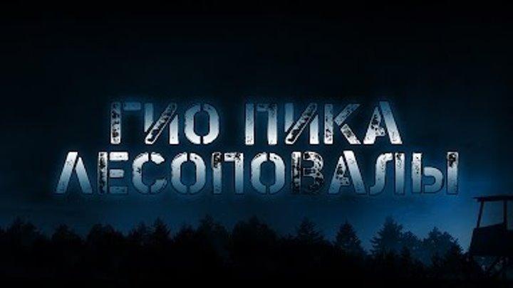Гио ПиКа - Лесоповалы (preview)