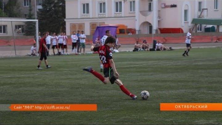 Стартовал новый сезон городской Любительской футбольной лиги