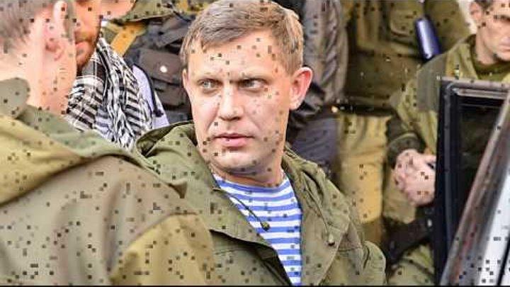 Задержаны убийцы главы ДНР Александра Захарченко