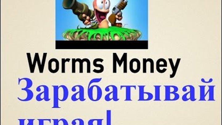 Новая экономическая игра с выводом реальных денег Worms Money
