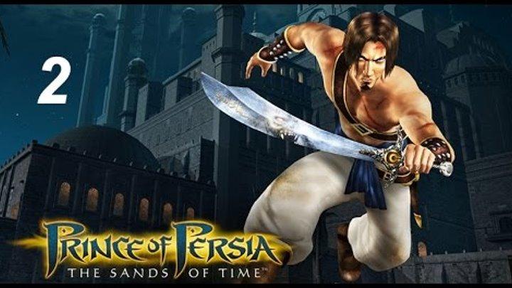 Прохождение игры Принц Персии пески времени часть 2