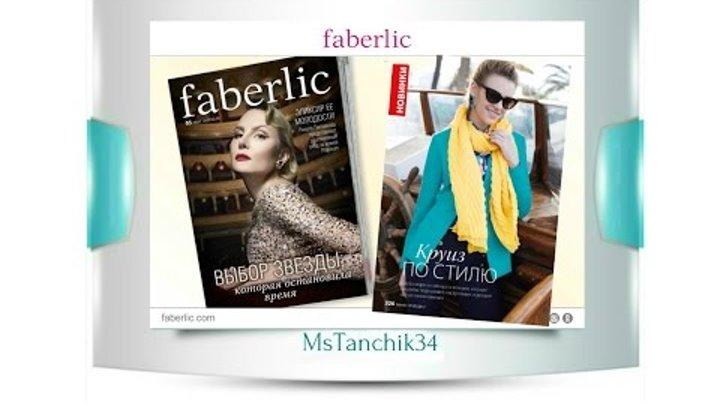 НОВИНКИ в презентации каталога №5 2017 FABERLIC «Арт-волна»