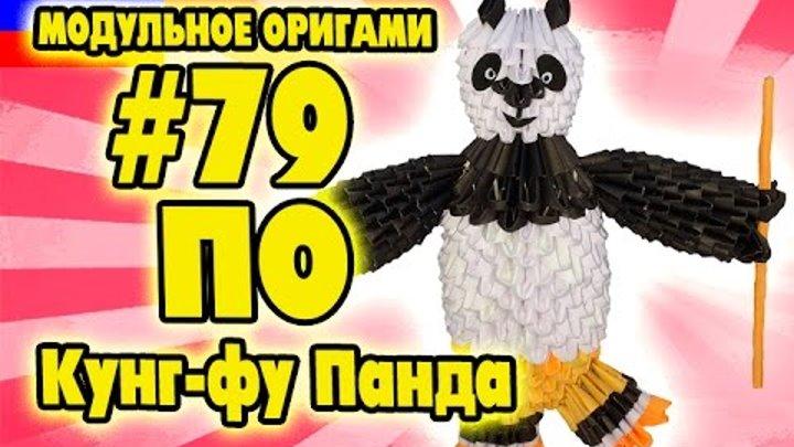 3D МОДУЛЬНОЕ ОРИГАМИ #79 ПО КУНГ ФУ ПАНДА