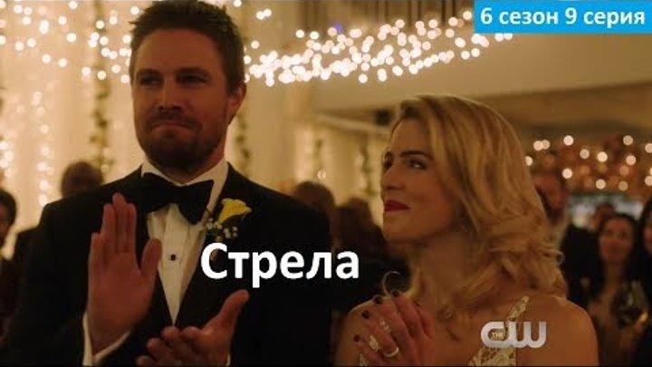 Стрела 6 сезон 9 серия - Русское Промо (Субтитры, 2017) Arrow 6x09 Promo