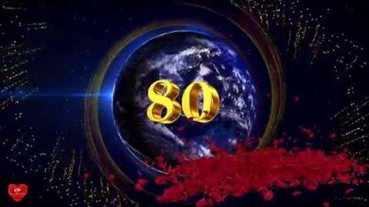 Футаж Юбилей 80 лет на планете Земля