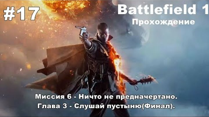 Battlefield 1: Миссия 6 - Ничто не предначертано. Глава 3 - Слушай пустыню(Финал). #17