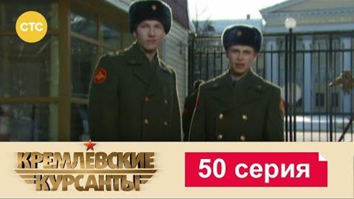Кремлевские Курсанты Сезон 1 Серия 50