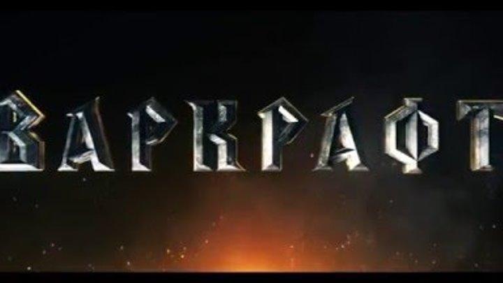«Варкрафт» — фильм о фильме в СИНЕМА ПАРК