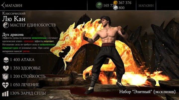 Классический Лю Кан.Новый Алмазный Персонаж.Эксклюзив | Mortal Kombat X mobile