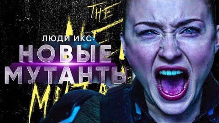 Люди Икс ● Новые мутанты ● Дата премьеры: 12 апреля 2018 г — Русский трейлер