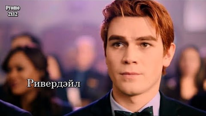 Ривердэйл 2 сезон 12 серия - Промо с русскими субтитрами // Riverdale 2x12 Promo